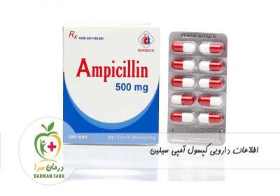 کپسول آمپی سیلین