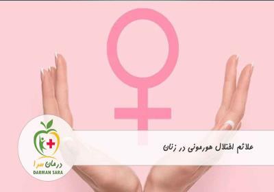 علائم اختلال هورمونی در زنان