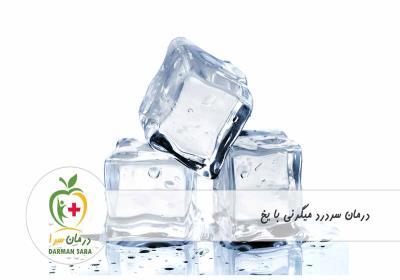 درمان سردرد میگرنی با یخ