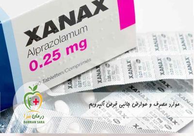 قرص آلپروکیم