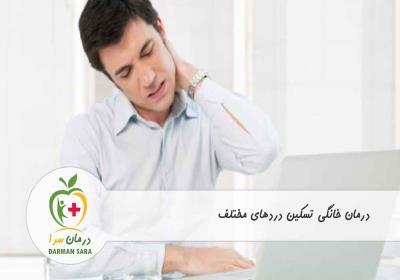 درمان خانگی تسکین دردهای مختلف