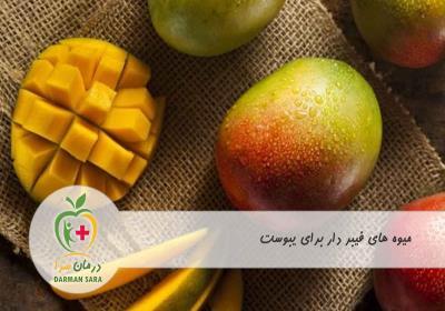میوه های فیبر دار برای یبوست