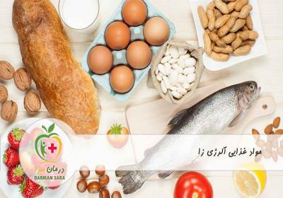 مواد غذایی آلرژی زا در بزرگسالان
