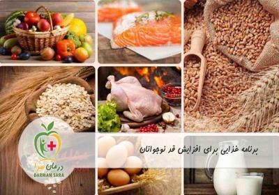 برنامه غذایی برای افزایش قد نوجوانان