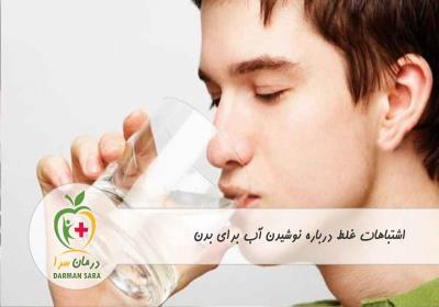 اشتباهات غلط درباره نوشیدن آب برای بدن