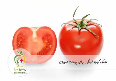 ماسک گوجه فرنگی برای پوست صورت