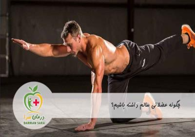 چگونه عضلاتی سالم داشته باشیم؟