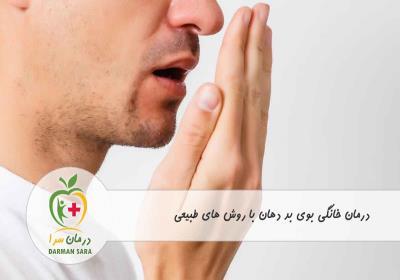 درمان خانگی بوی بد دهان با روش طبیعی