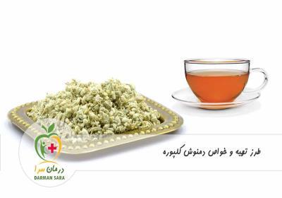 طرز تهیه و خواص دمنوش کلپوره