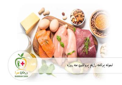 رژیم پروتئین سه روزه به همراه نمونه برنامه غذایی