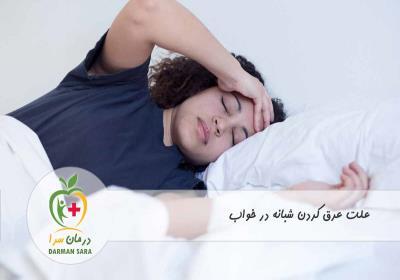 دلایل تعریق شبانه در خواب
