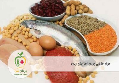 مواد غذایی مفید برای افزایش وزن