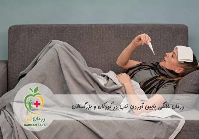 درمان خانگی پایین آوردن تب
