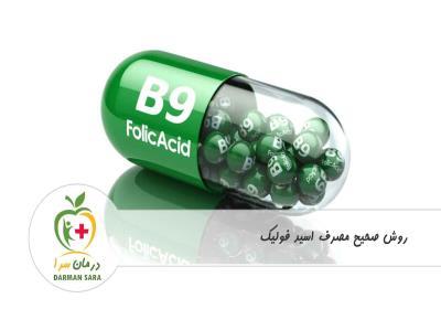 روش صحیح مصرف اسید فولیک