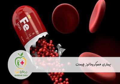 بیماری هموکروماتوز چیست