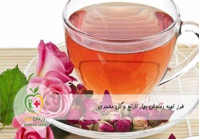 طرز تهیه دمنوش بهار نارنج و گل محمدی