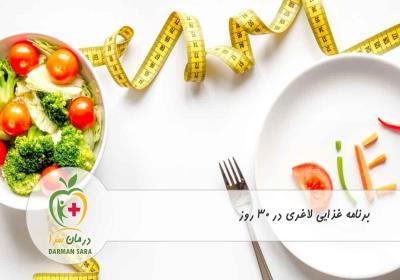 برنامه غذایی لاغری در ۳۰ روز