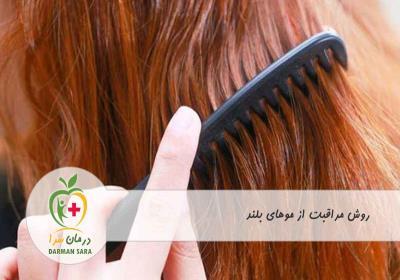 روش مراقبت از موهای بلند