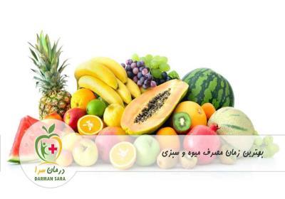 بهترین زمان مصرف میوه و سبزی
