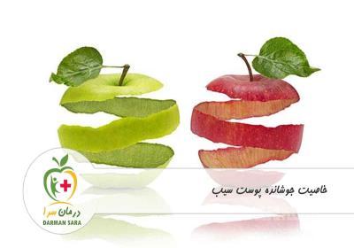 خاصیت جوشانده پوست سیب