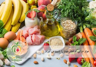 مواد غذایی که فشار خون را پایین می آورند