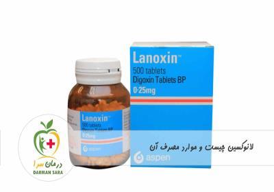 قرص لانوکسین