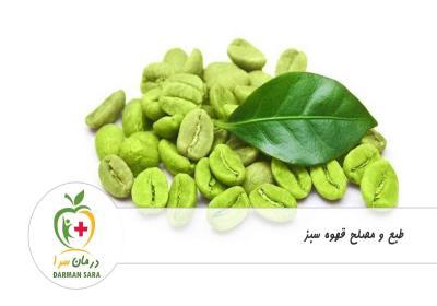 طبع قهوه سبز و مصلح آن در طب سنتی چیست