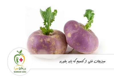 سبزیجات غنی از کلسیم که باید بخورید