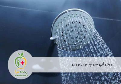 دوش آب سرد چه فوایدی دارد