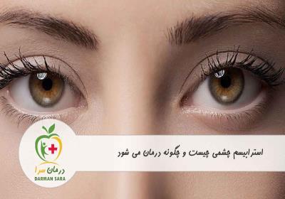 استرابیسم چشمی چیست و چگونه درمان می شود