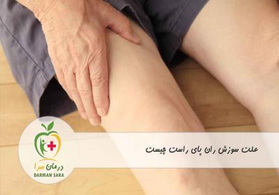علت سوزش ران پای راست چیست