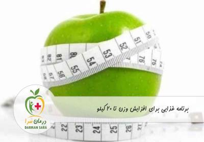 برنامه غذایی برای افزایش وزن تا 20 کیلو