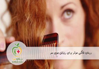 درمان خانگی موثر برای ریزش موی سر