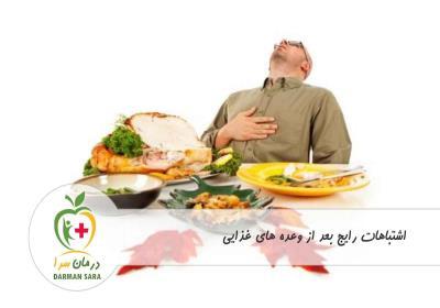 اشتباهات رایج بعد از وعده های غذایی