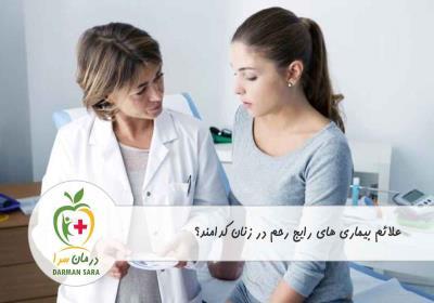 علائم بیماری های رایج رحم در زنان کدامند؟