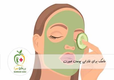 ماسک برای شادابی پوست صورت