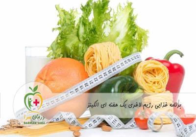 برنامه غذایی رژیم لاغری یک هفته ای اتکینز