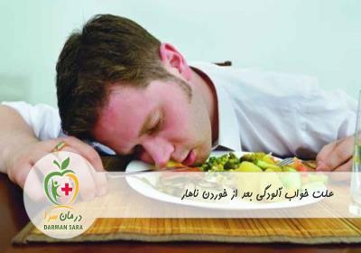 علت خواب آلودگی بعد از خوردن ناهار