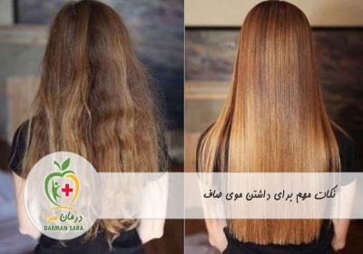 نکات مهم برای داشتن موی صاف