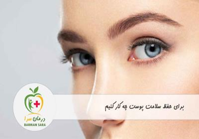 برای حفظ سلامت پوست چه کار کنیم