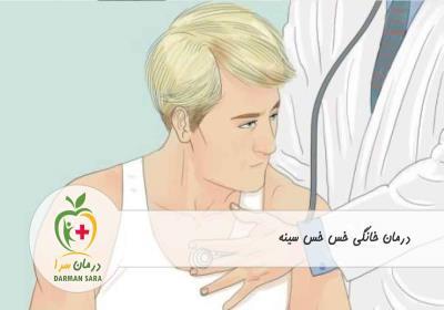 درمان خانگی خس خس سینه